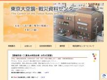 Screenshot of www.tokyo-sensai.net