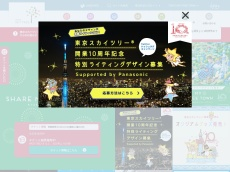 http://www.tokyo-skytree.jp/