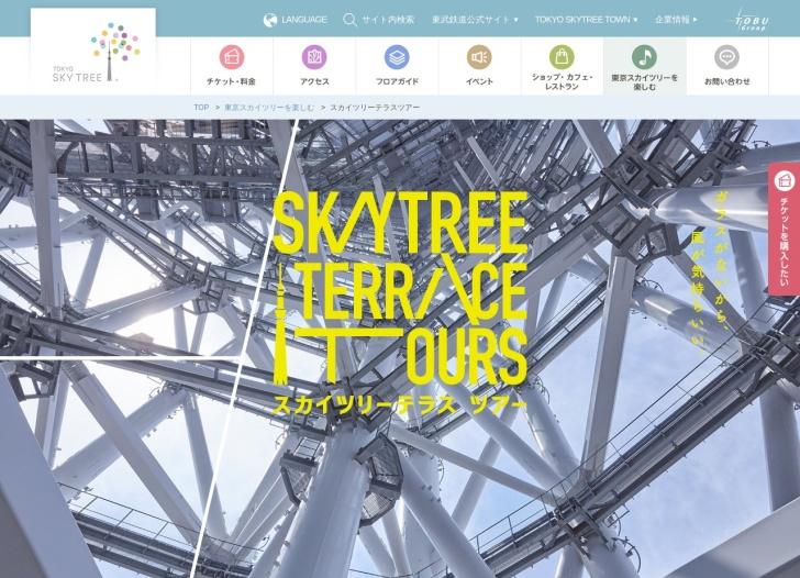 Screenshot of www.tokyo-skytree.jp