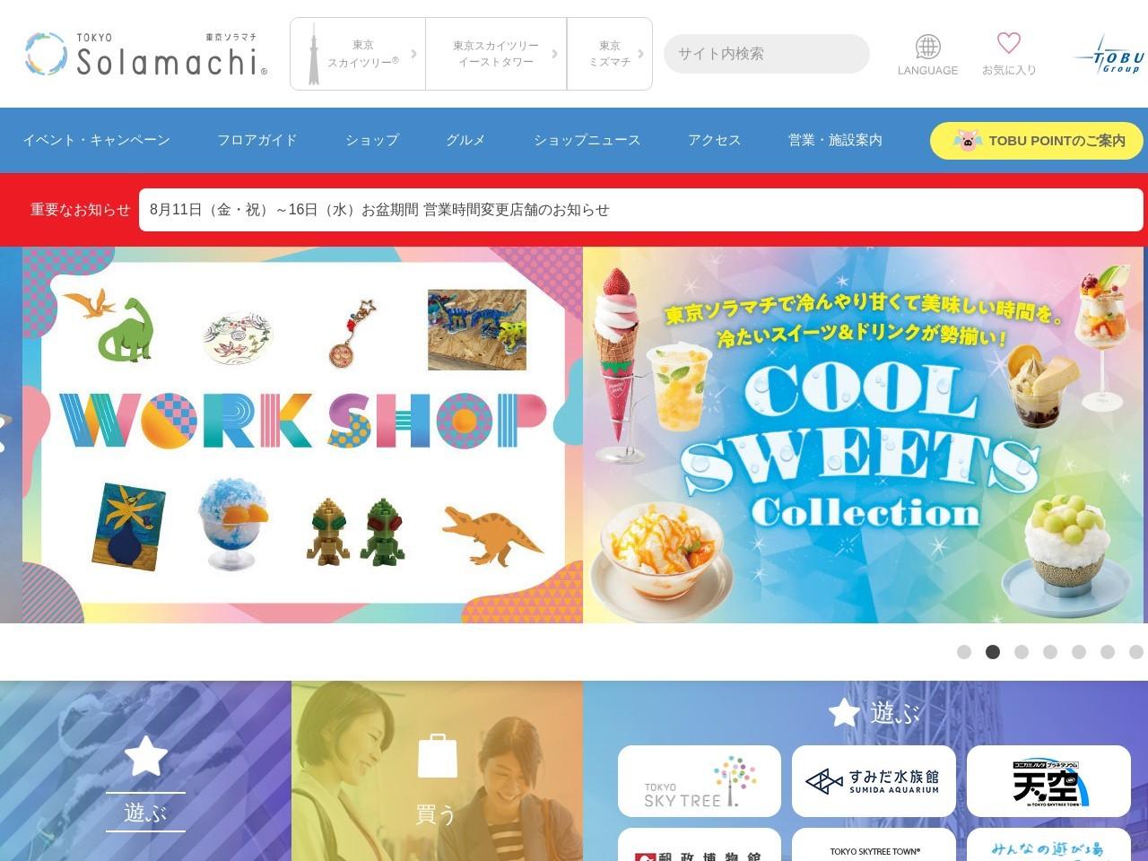 http://www.tokyo-solamachi.jp/shop/171/