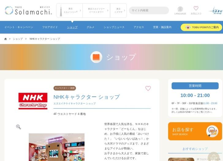Screenshot of www.tokyo-solamachi.jp