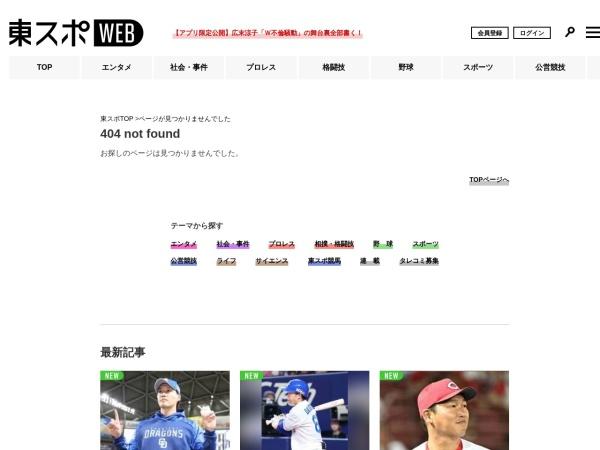 http://www.tokyo-sports.co.jp/entame/entertainment/512286/