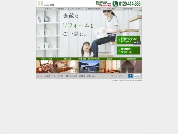 Screenshot of www.tokyo-tsuzuki.co.jp