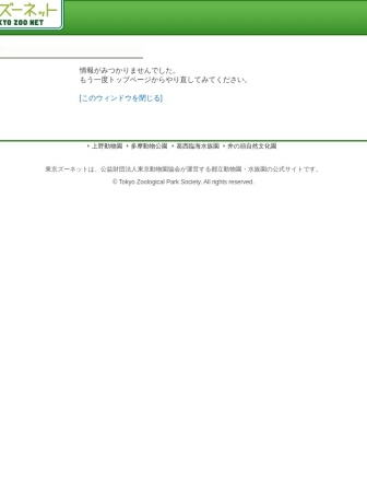 Screenshot of www.tokyo-zoo.net