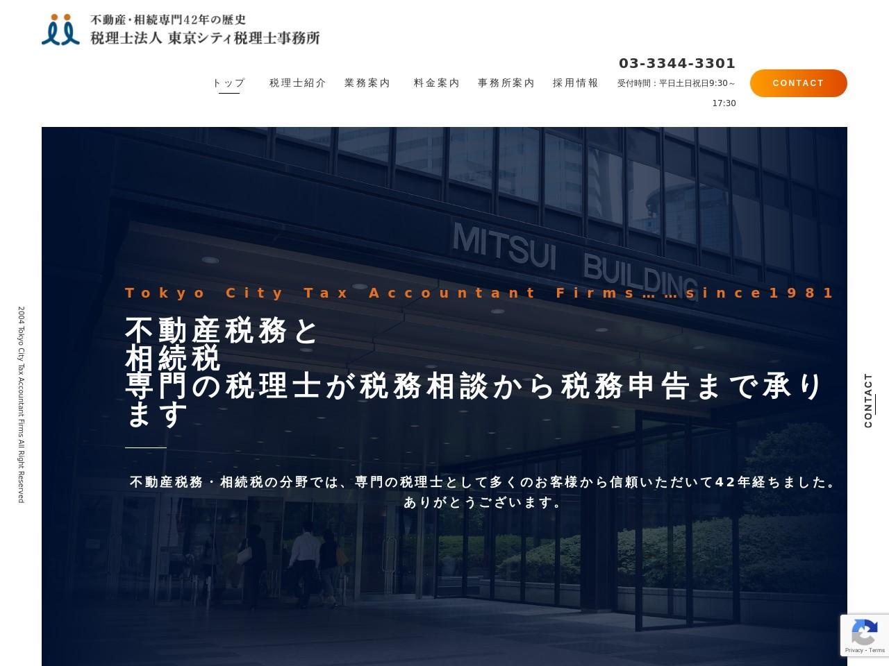 東京シティ税理士事務所(税理士法人)