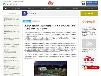 http://www.tokyocitykeiba.com/news/21578