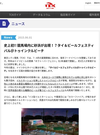 Screenshot of www.tokyocitykeiba.com
