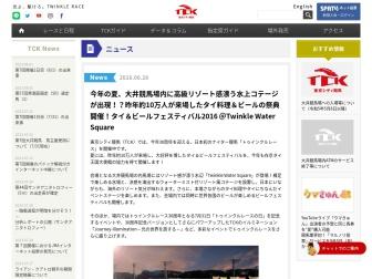 http://www.tokyocitykeiba.com/news/28014