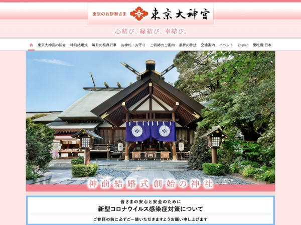 Screenshot of www.tokyodaijingu.or.jp