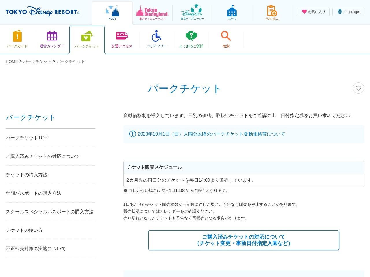 東京ディズニーランド・ディズニーシー攻略・裏技・回り方【tdr/tdl/tds】