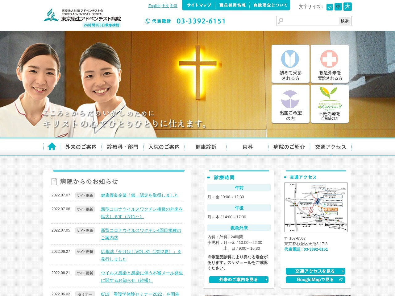 アドベンチスト会 東京衛生病院