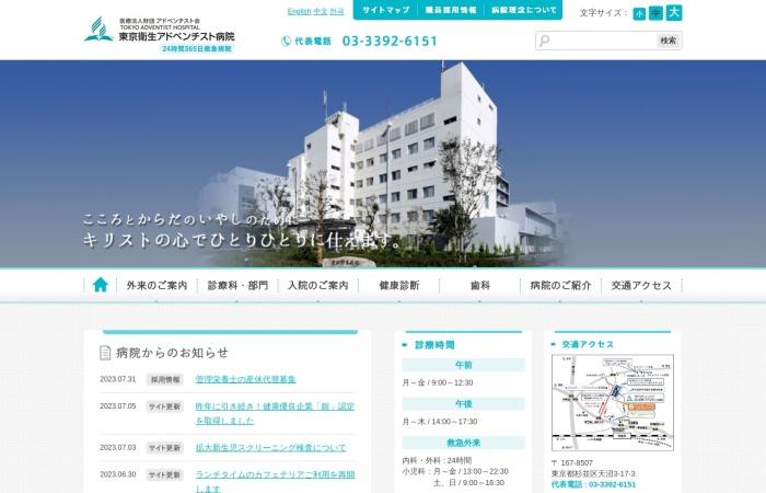 Screenshot of www.tokyoeisei.com