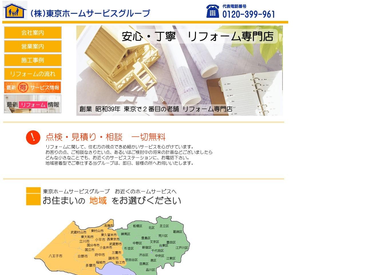 株式会社東京ホーム建材機器