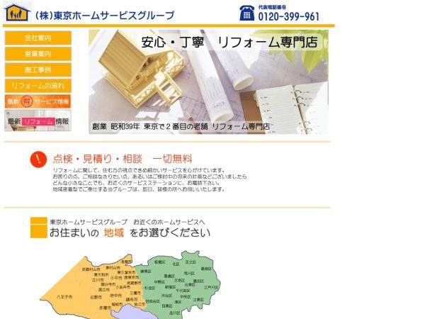 Screenshot of www.tokyohome.jp