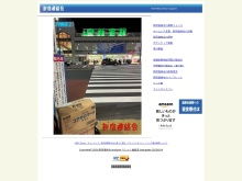 Screenshot of www.tokyohomeless.com