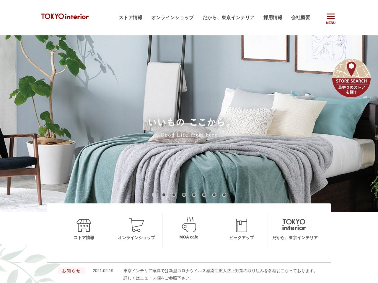 http://www.tokyointerior.co.jp/info/2018/04/-420grandopen.html