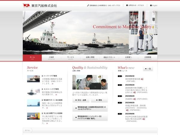 Screenshot of www.tokyokisen.co.jp