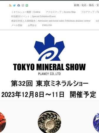 Screenshot of www.tokyomineralshow.com