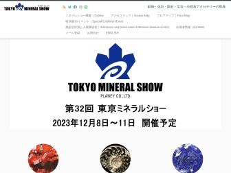 http://www.tokyomineralshow.com