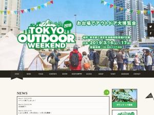 http://www.tokyooutdoorshow.jp/2019/index.html