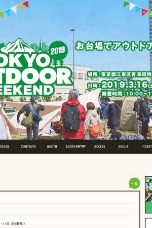 Screenshot of www.tokyooutdoorshow.jp