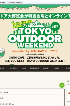Screenshot of www.tokyooutdoorshow.jp