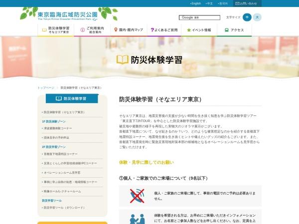 http://www.tokyorinkai-koen.jp/sonaarea/