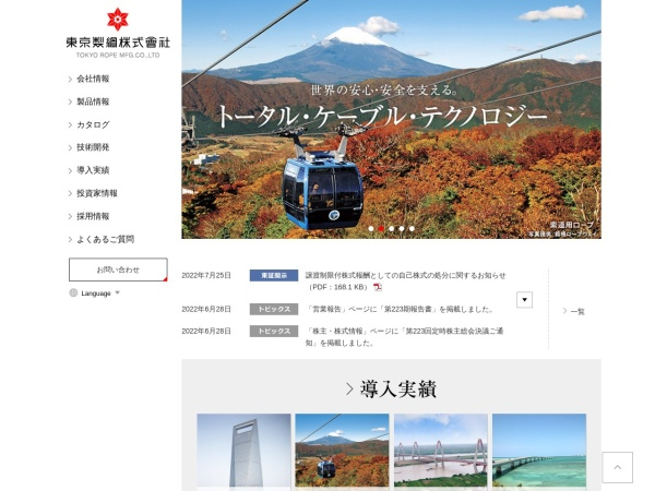 Screenshot of www.tokyorope.co.jp