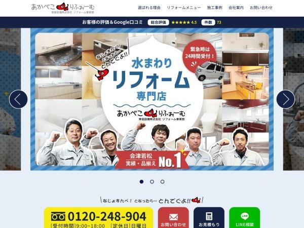 Screenshot of www.tokyosetsubi.com