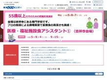 Screenshot of www.tokyoshigoto.jp