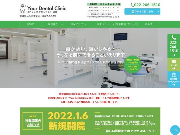 Screenshot of www.tokyosika.com