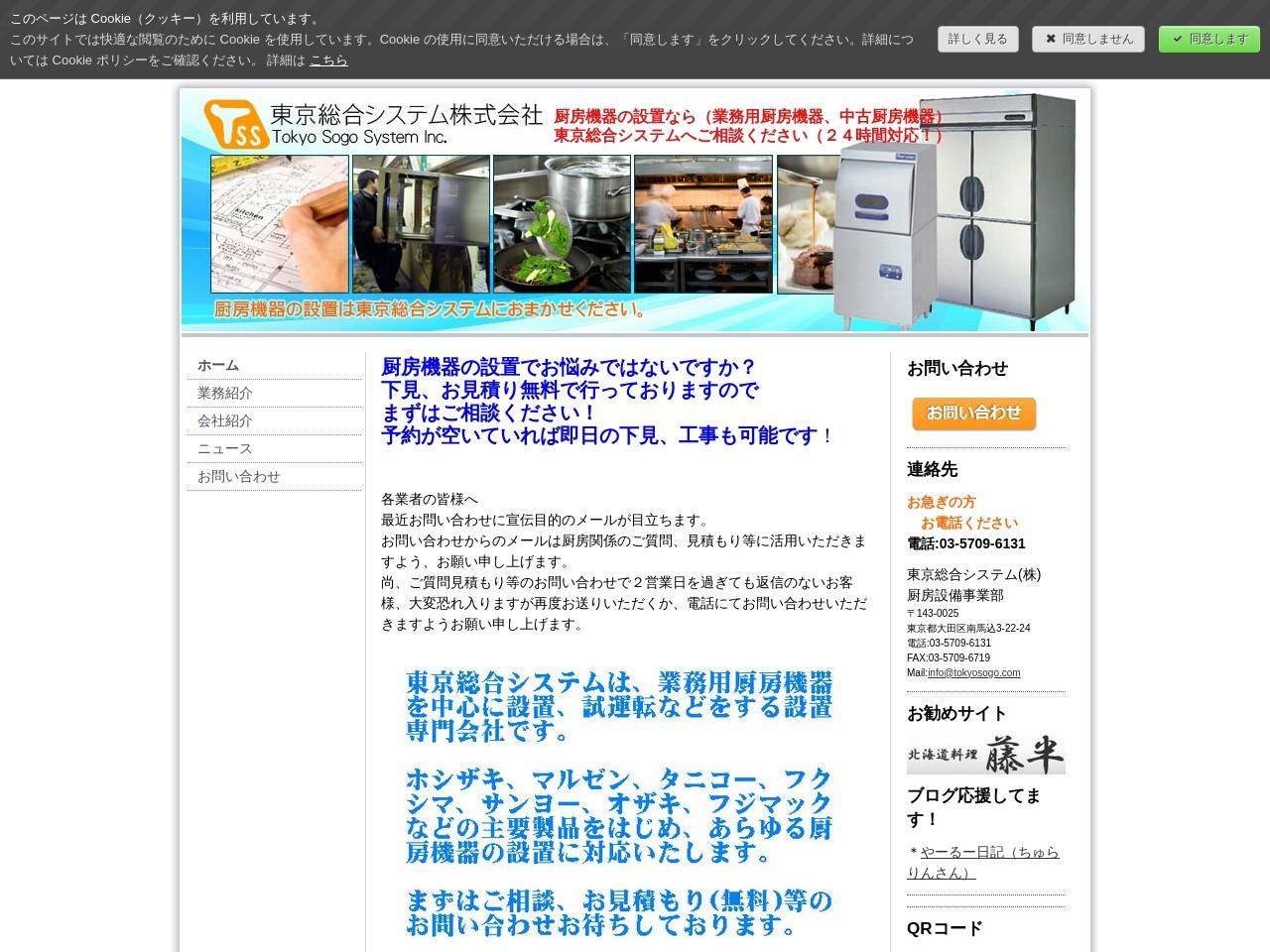 東京総合システム株式会社