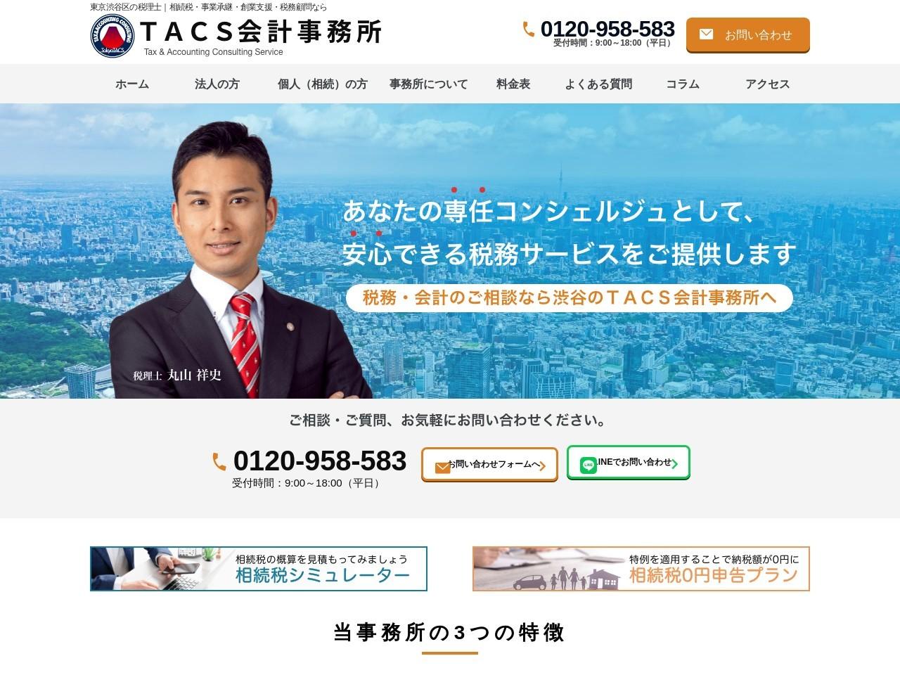 TACS会計丸山祥史税理士事務所