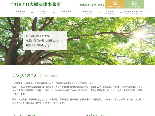 Screenshot of www.tokyotaiju.com