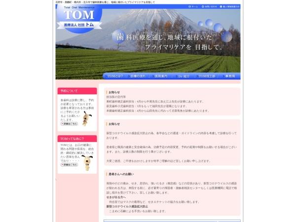 http://www.tom-dental.jp/
