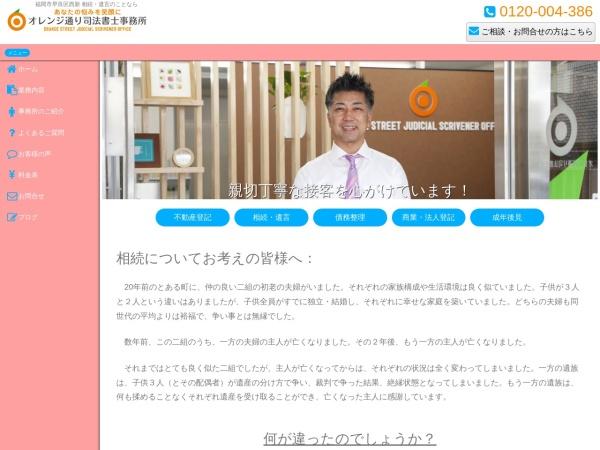 Screenshot of www.tomari-shihou.com