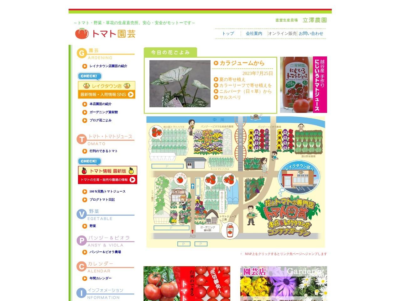 有限会社トマト園芸/本店
