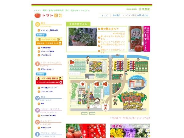 http://www.tomato-engei.com