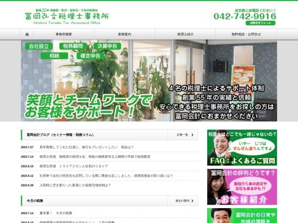 Screenshot of www.tomi-kaikei.jp