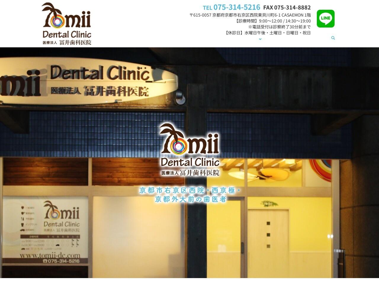 富井忠歯科医院 (京都府京都市右京区)