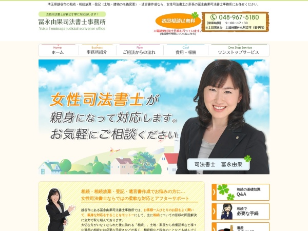Screenshot of www.tominaga-y-t-office.jp