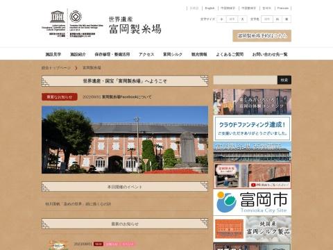 http://www.tomioka-silk.jp/hp/index.html