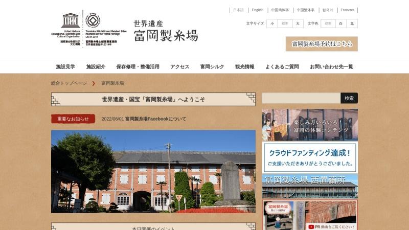 Screenshot of www.tomioka-silk.jp