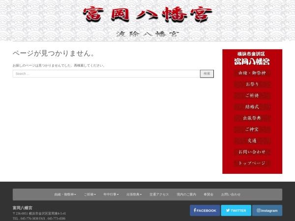 Screenshot of www.tomioka80000goo.org