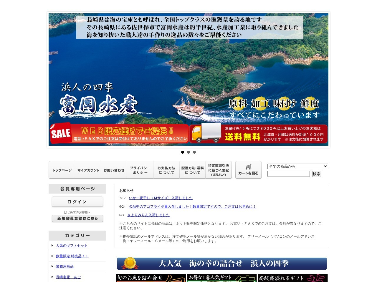 富岡水産 | 海の宝庫