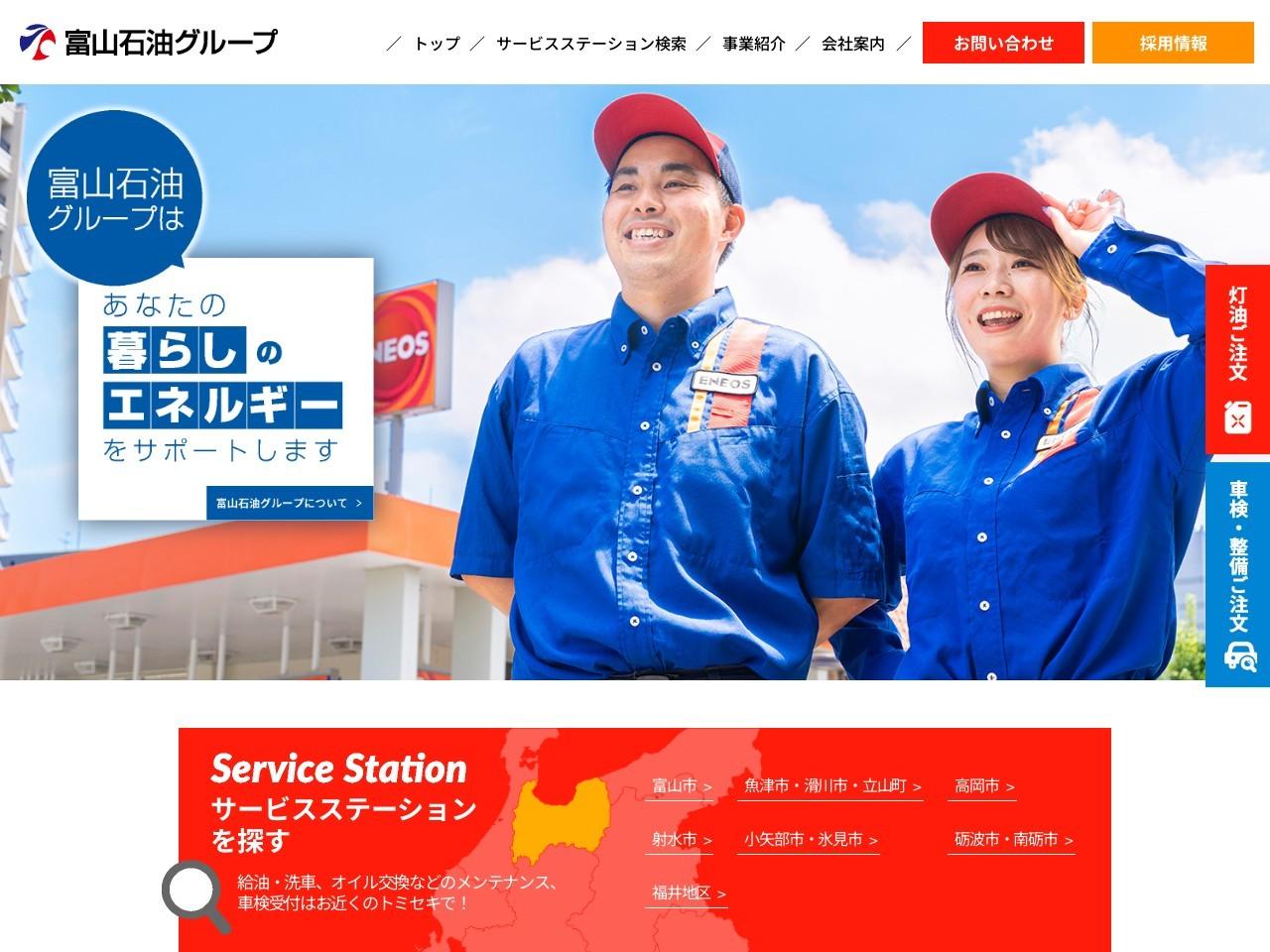 富山石油株式会社グループ