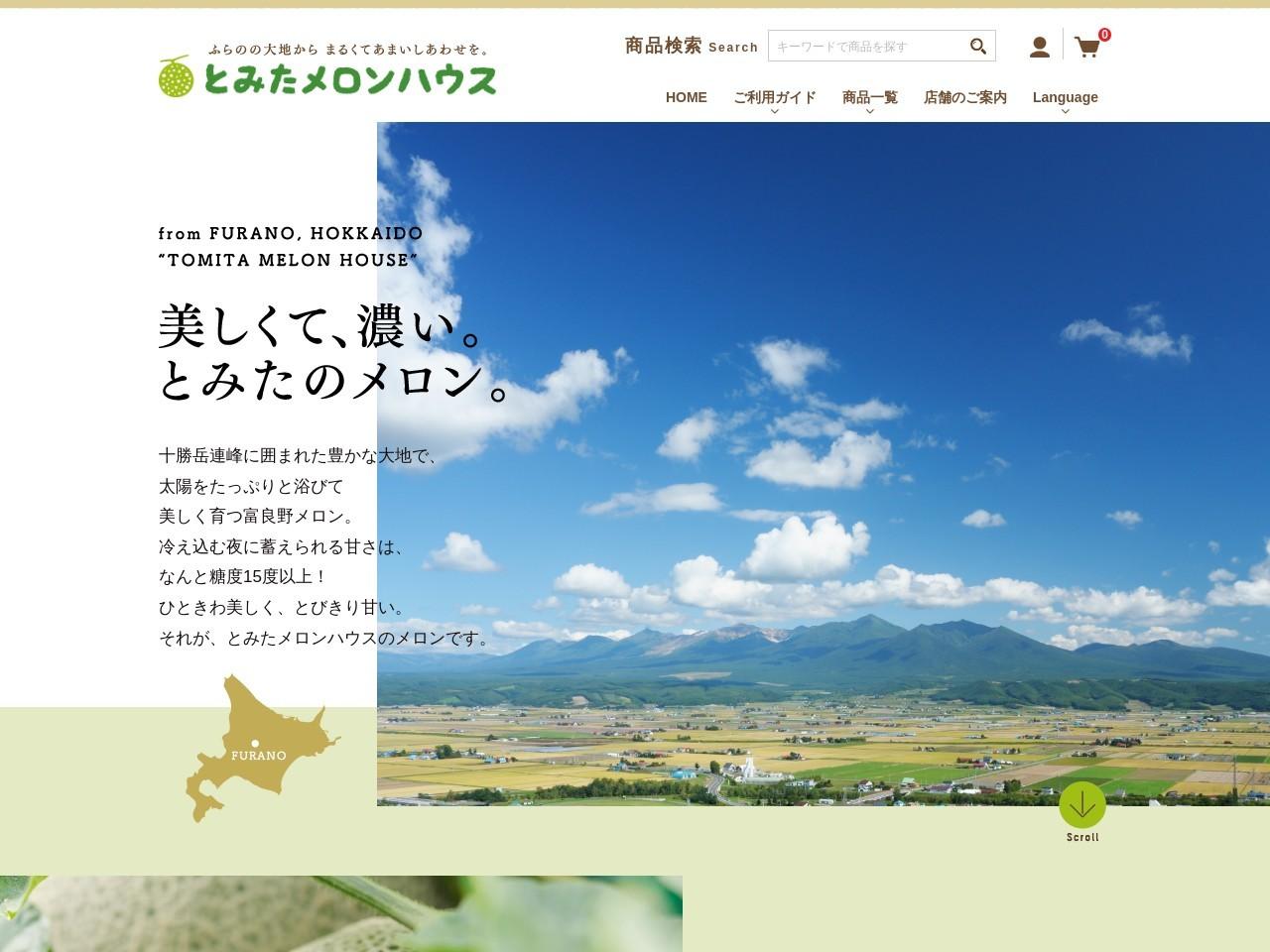 http://www.tomita-m.co.jp/