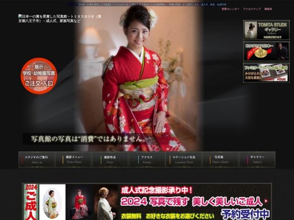 Screenshot of www.tomita-studio.jp