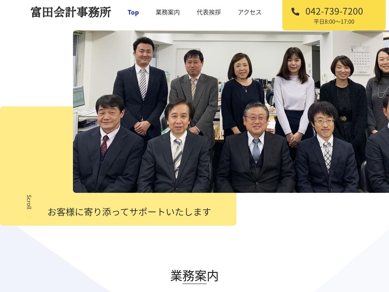 富田会計事務所