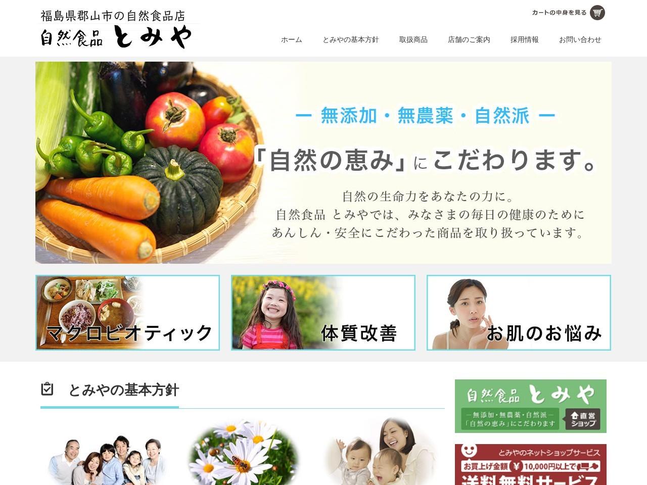 自然食品 とみや | 安全・安心な商品をご提供いたします【福島県郡山市】